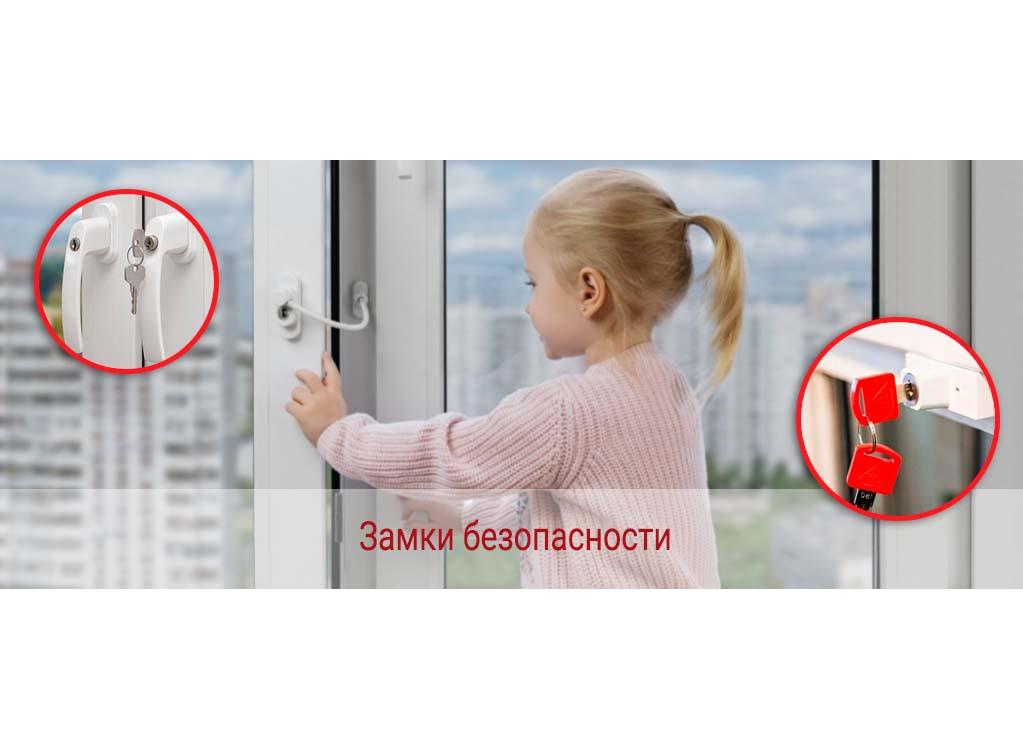 Замки безопасности